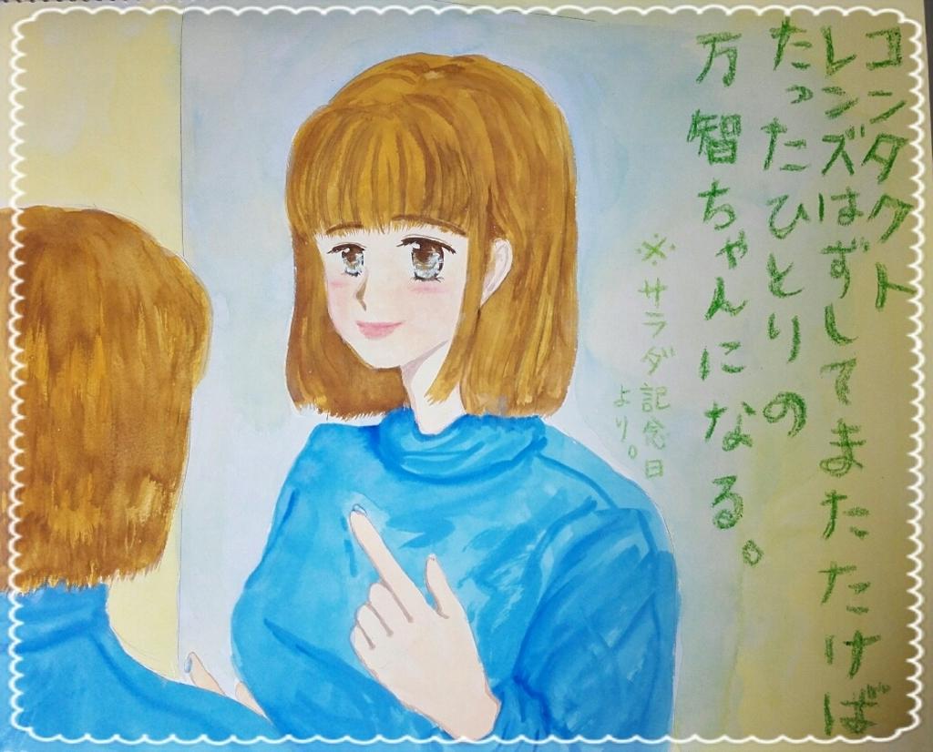 f:id:oyamadoka:20171013003127j:plain
