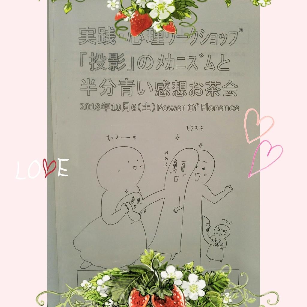 f:id:oyamadoka:20181006205231j:plain
