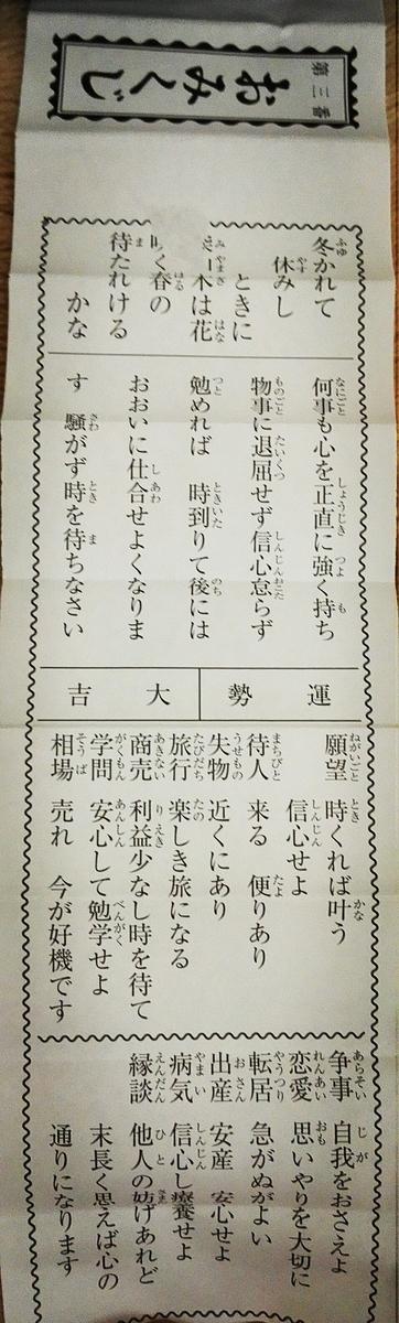 f:id:oyamadoka:20200303233437j:plain
