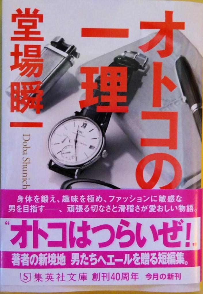 f:id:oyamaiitenki:20170928225217j:plain