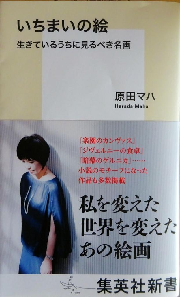 f:id:oyamaiitenki:20171001072554j:plain