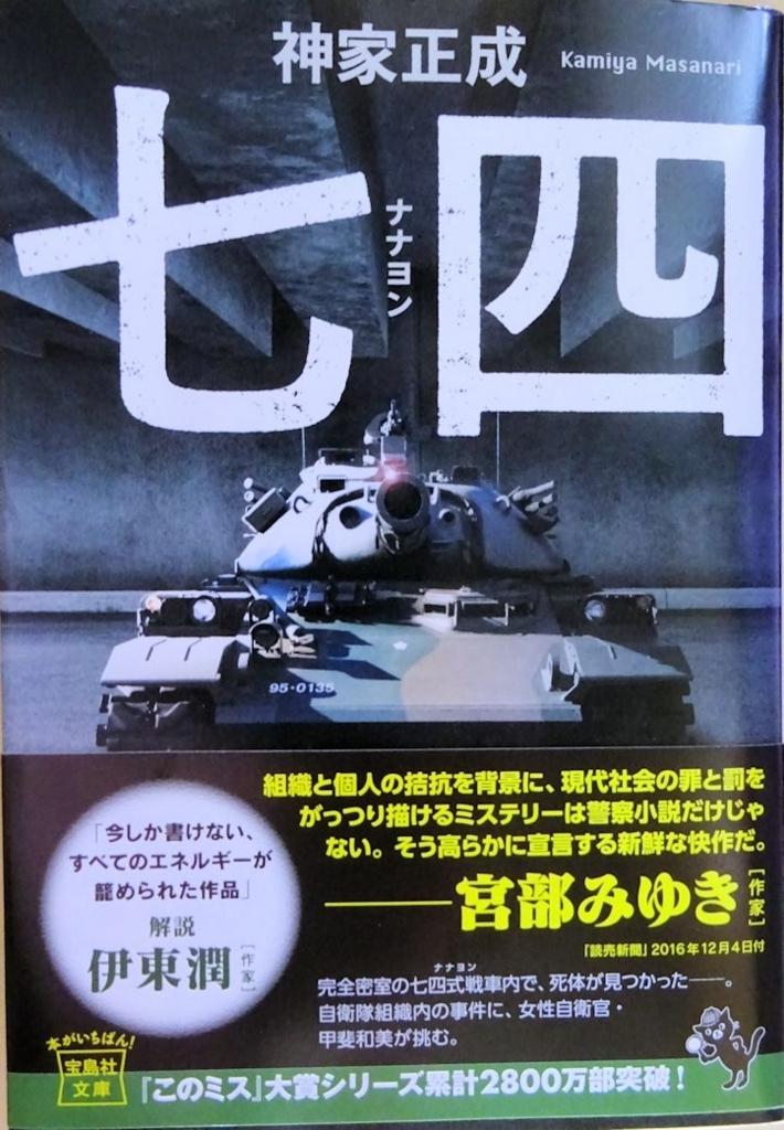 f:id:oyamaiitenki:20171016202526j:plain