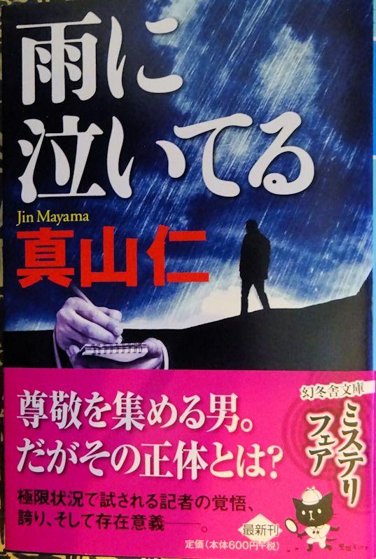 f:id:oyamaiitenki:20171031173428j:plain