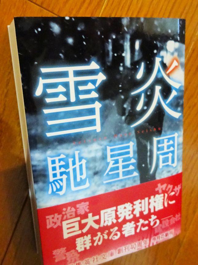 f:id:oyamaiitenki:20171207081519j:plain