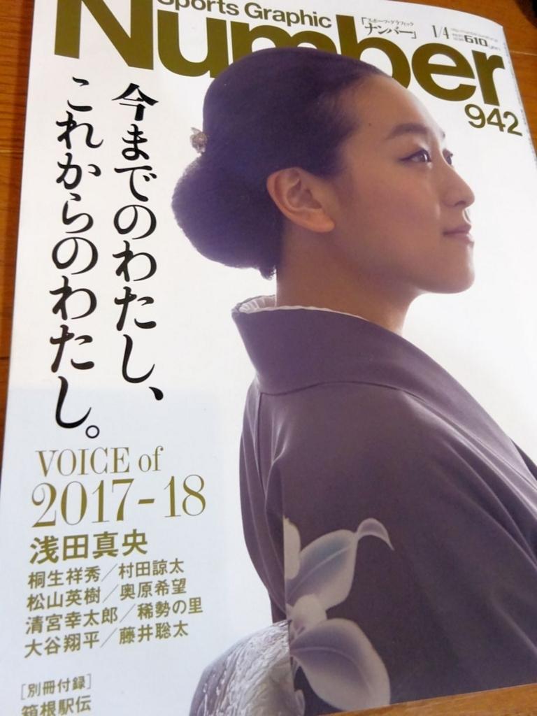 f:id:oyamaiitenki:20171223131313j:plain
