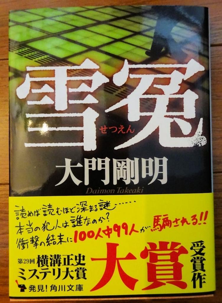 f:id:oyamaiitenki:20180103055602j:plain