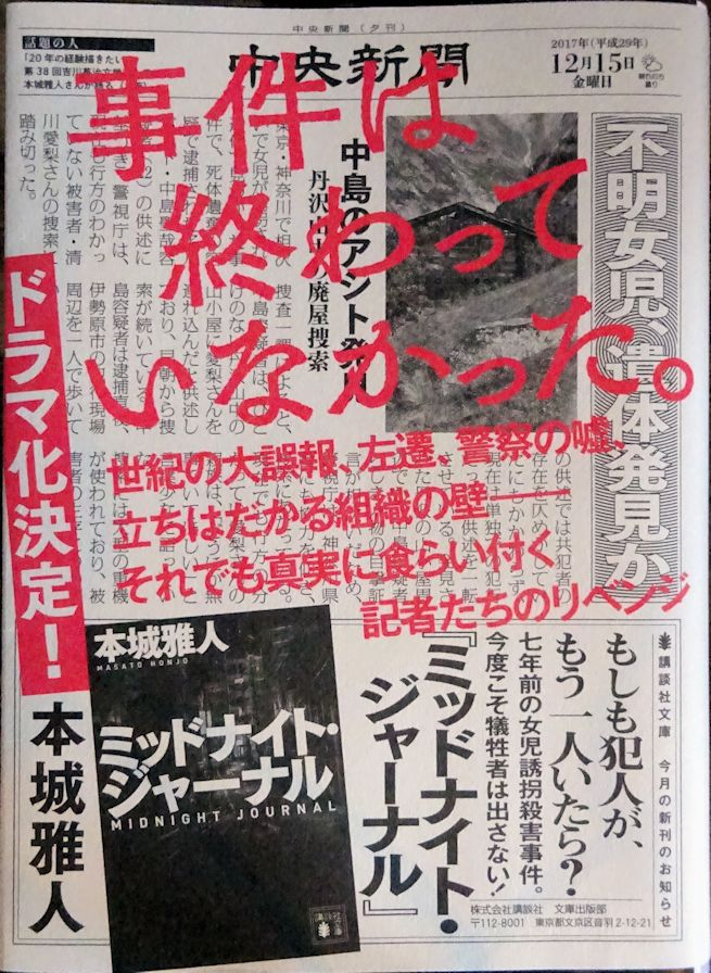 f:id:oyamaiitenki:20180227230858j:plain