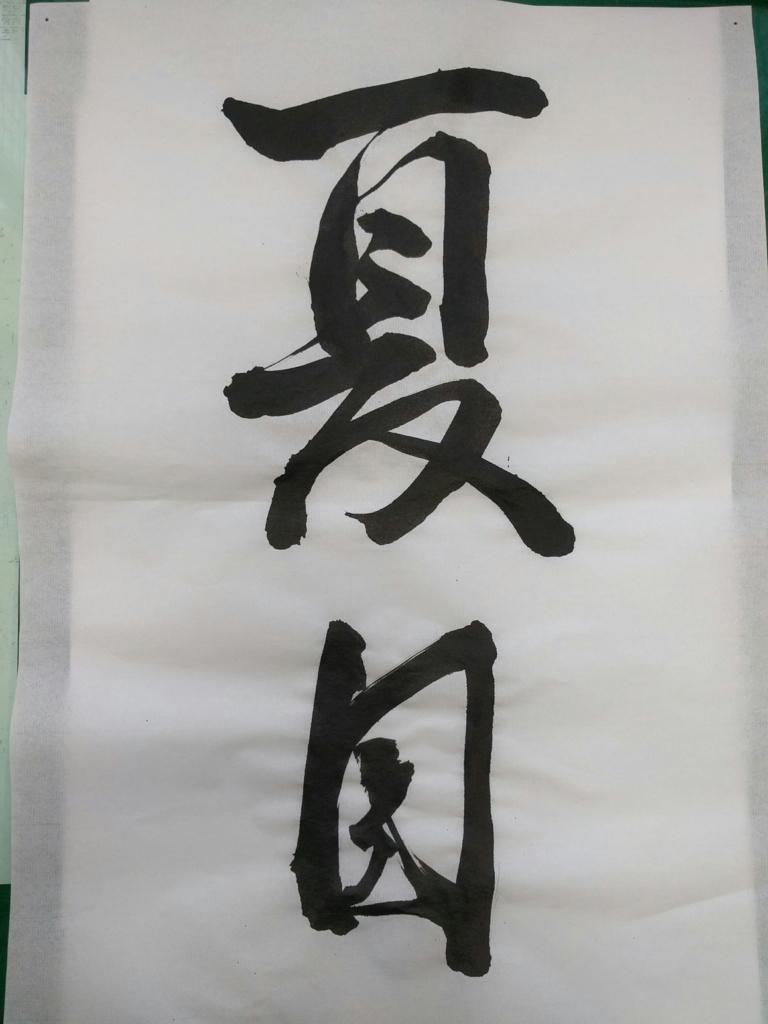 f:id:oyamanobori:20170131234855j:plain