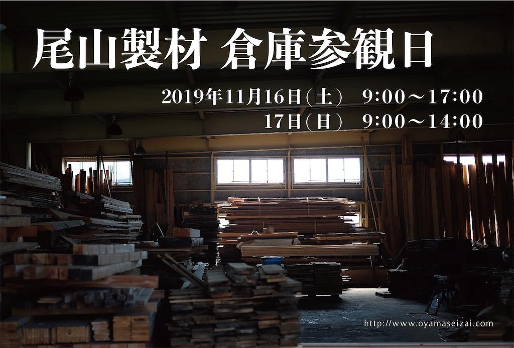 f:id:oyamaseizai:20191012175340j:image
