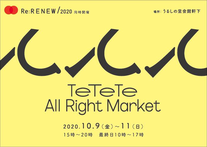 f:id:oyamaseizai:20201008081449p:plain