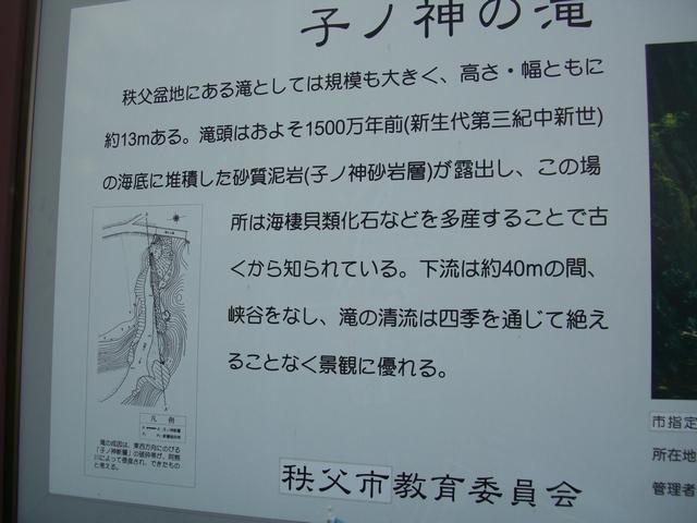 子の神の滝の説明板