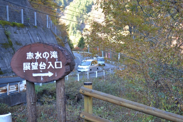 赤水の滝展望台入口