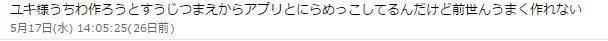 f:id:oyashiro34-hs:20170612152836j:plain