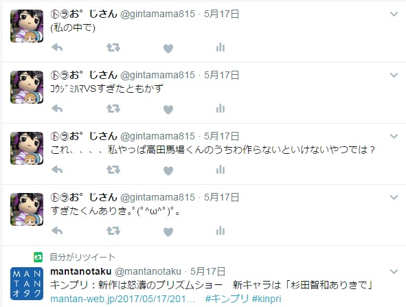 f:id:oyashiro34-hs:20170612155319j:plain