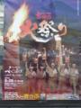吉田の火祭りポスター
