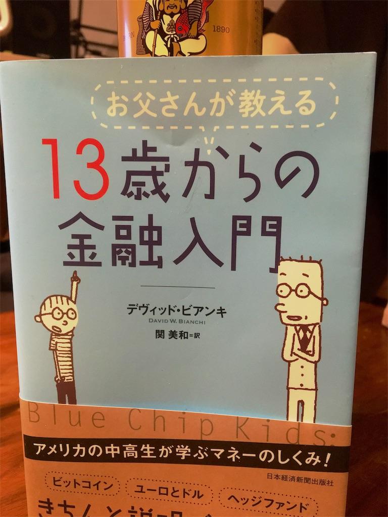 f:id:oyasumi-hitsuji:20170114220400j:image