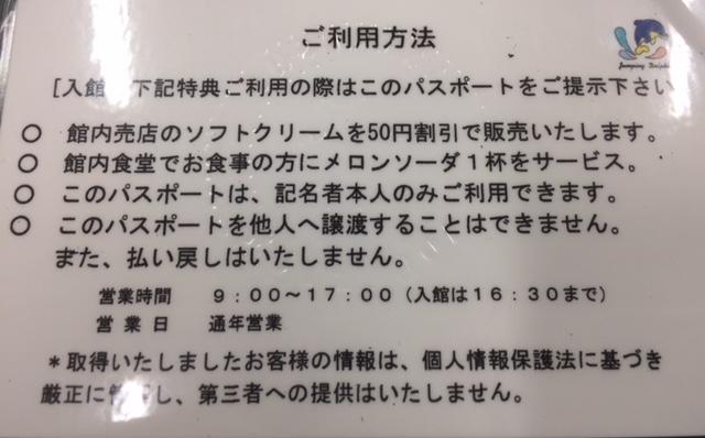 f:id:oyasumiameko:20180216172340j:plain