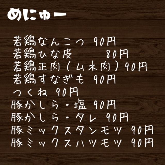 f:id:oyasumiameko:20180602005251j:plain