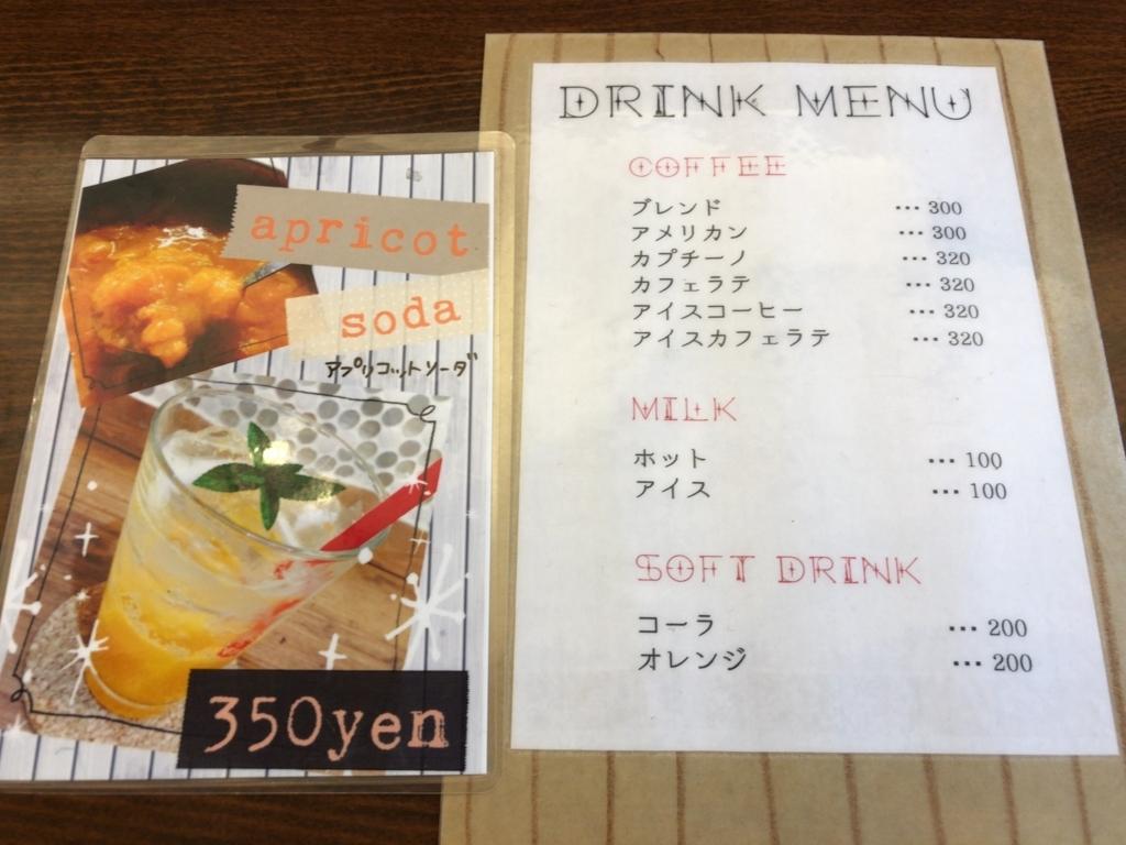f:id:oyasumiameko:20180725234604j:plain