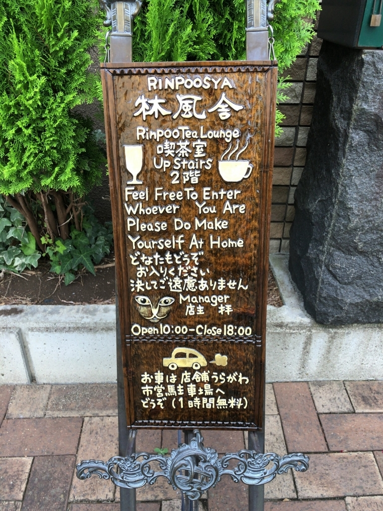 f:id:oyasumiameko:20180817204423j:plain