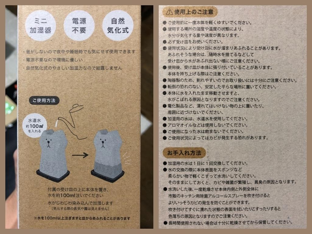 f:id:oyasumiameko:20181101231807j:plain