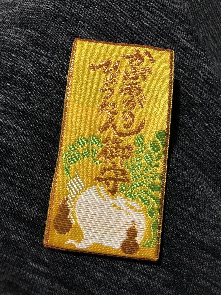 f:id:oyasumiameko:20190115222111j:plain