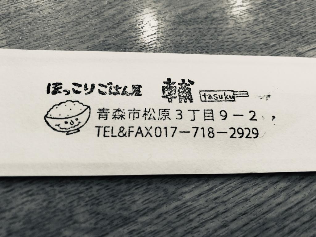 f:id:oyasumiameko:20190121222500j:plain