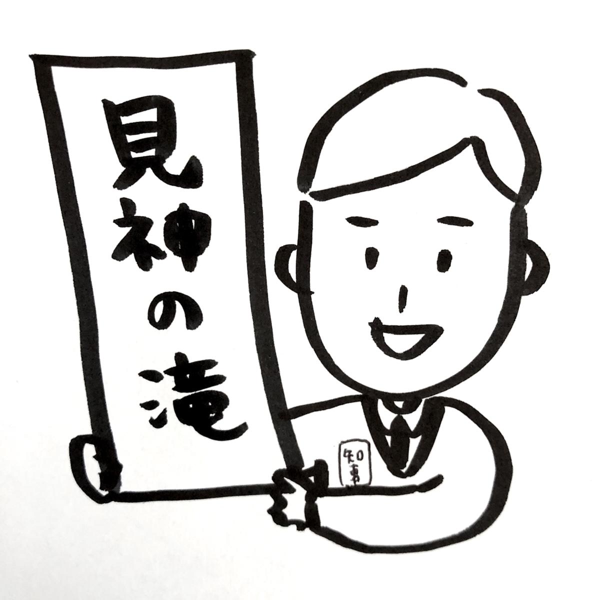 f:id:oyasumiameko:20190512180933j:plain