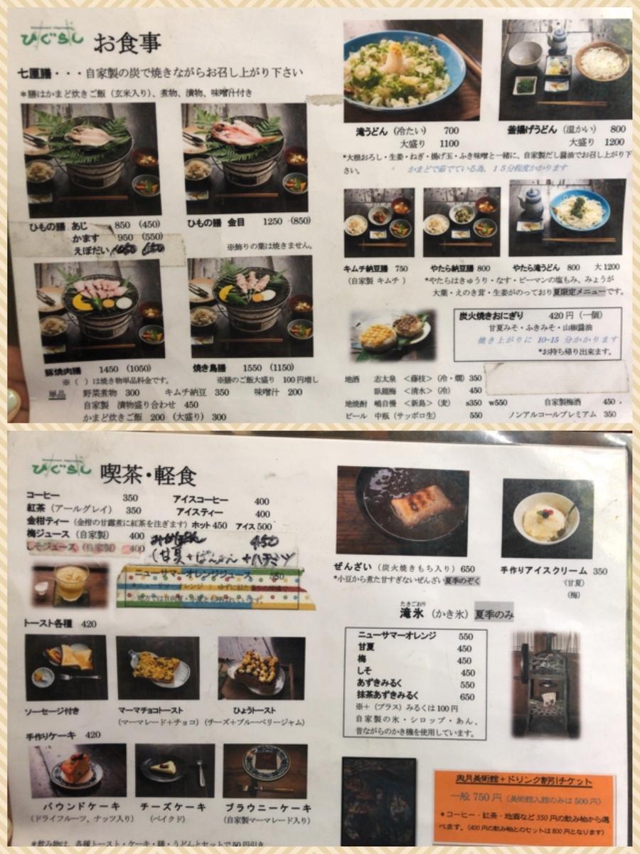 f:id:oyasumiameko:20190526224232j:plain