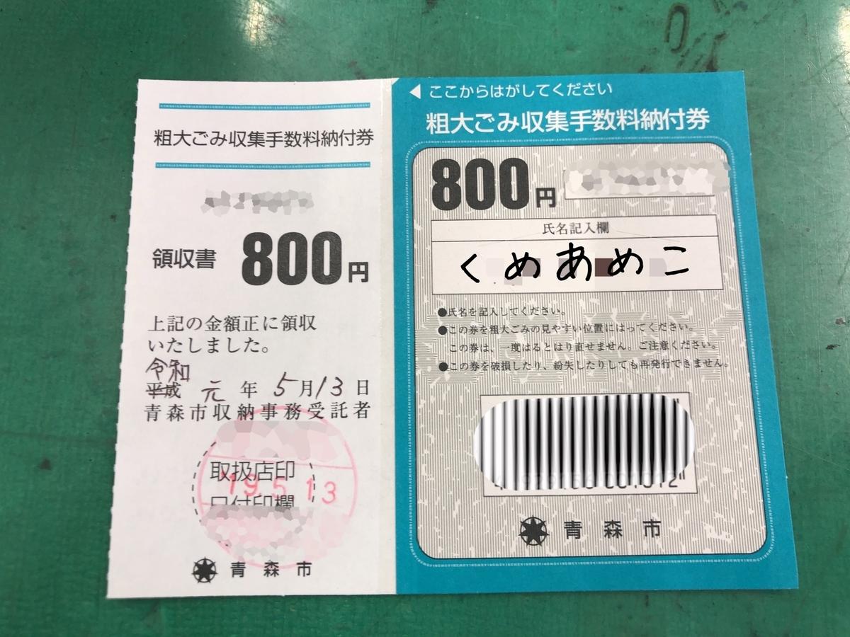 f:id:oyasumiameko:20190602131529j:plain