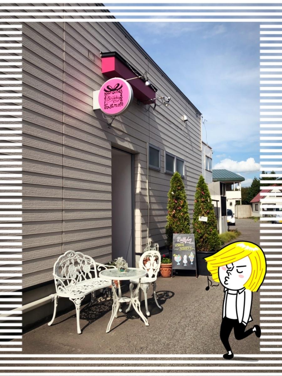 f:id:oyasumiameko:20190829152058j:plain
