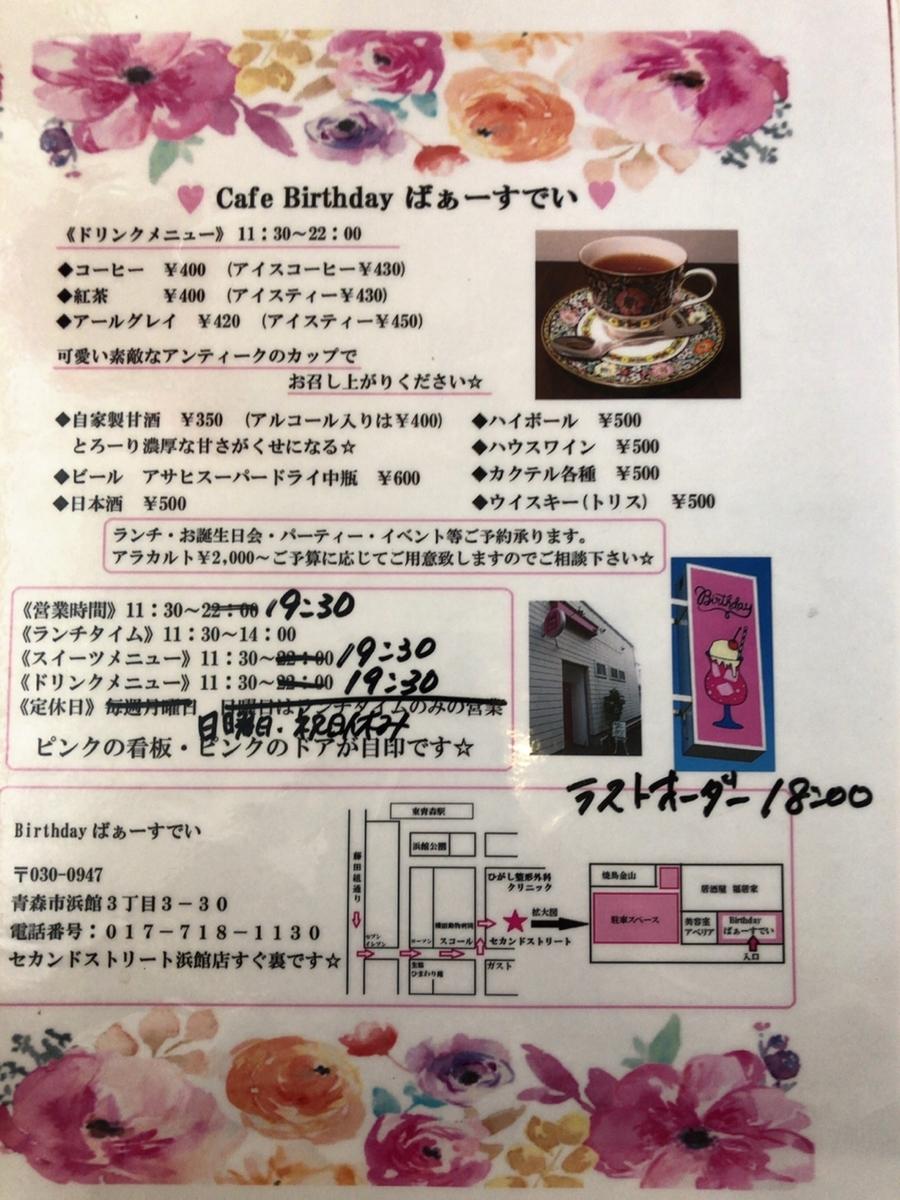 f:id:oyasumiameko:20190829152901j:plain