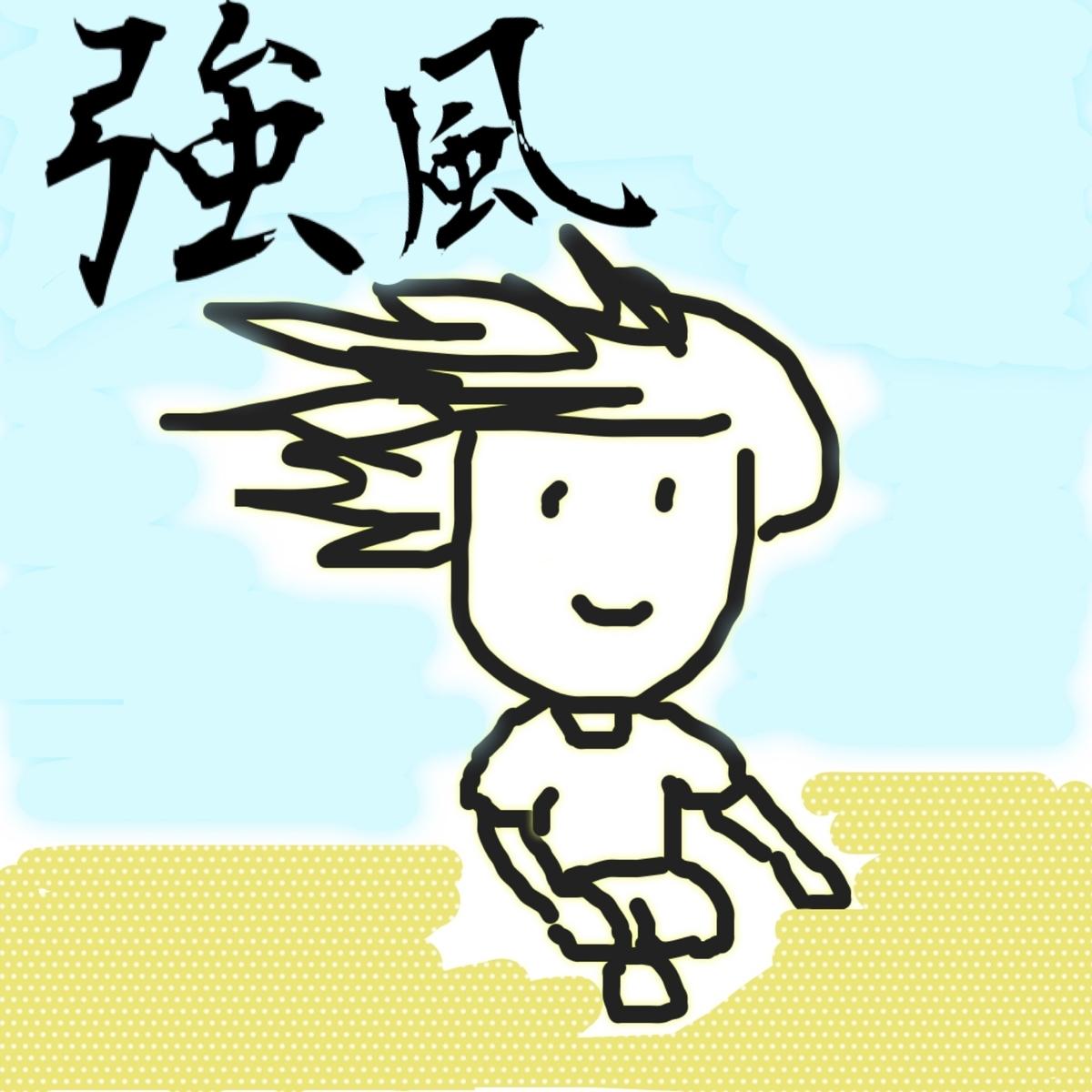 f:id:oyasumiameko:20190830211112j:plain