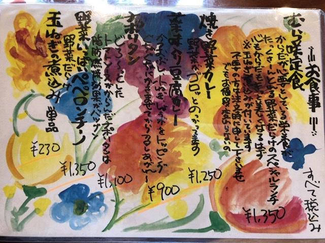 f:id:oyasumiameko:20200919185630j:plain