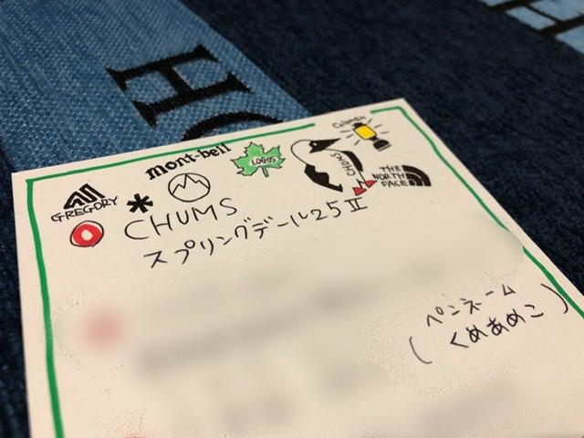 f:id:oyasumiameko:20200927223435j:plain