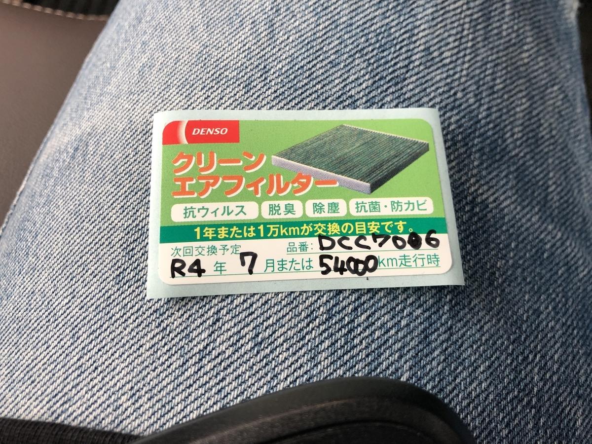 f:id:oyasumiameko:20210704171057j:plain