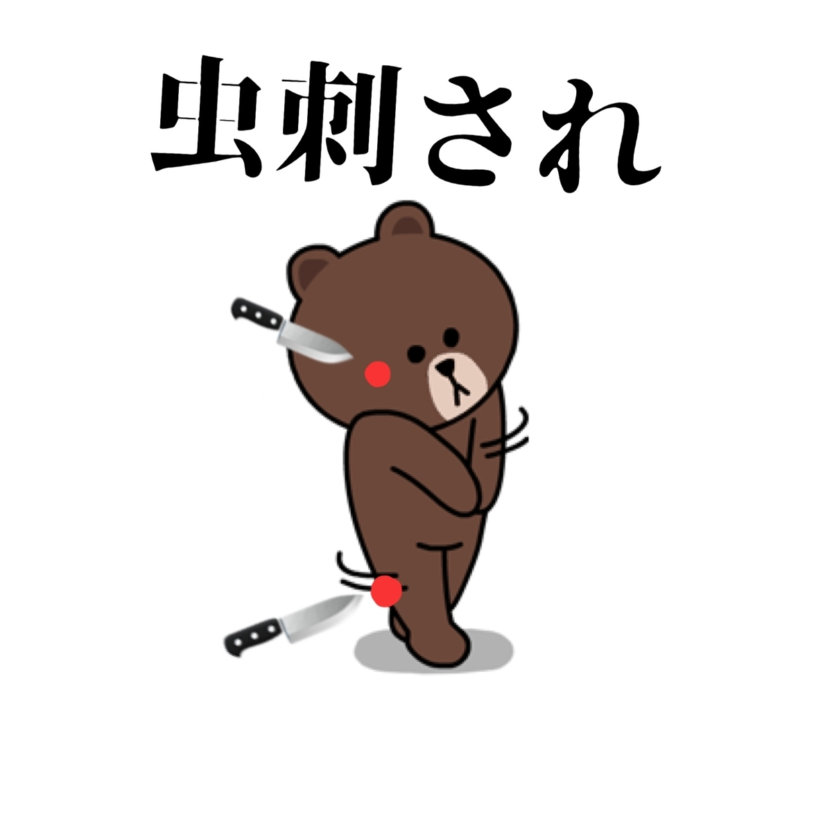f:id:oyasumiameko:20210829193544j:plain
