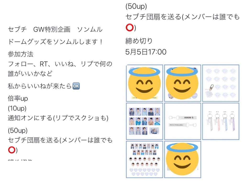 f:id:oyasumichan_an:20200509105841j:image