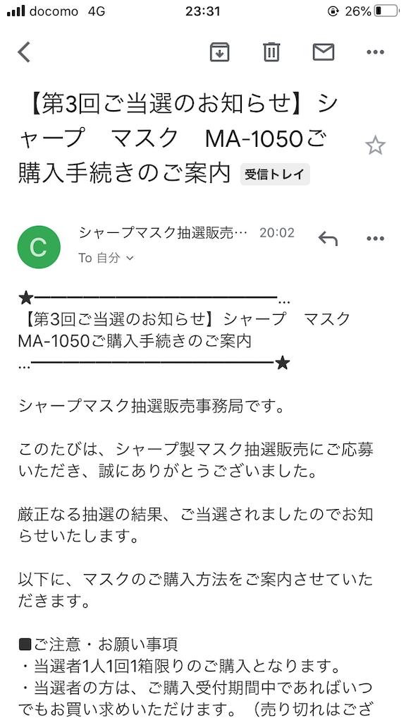 f:id:oyasumichan_an:20200521235145p:image