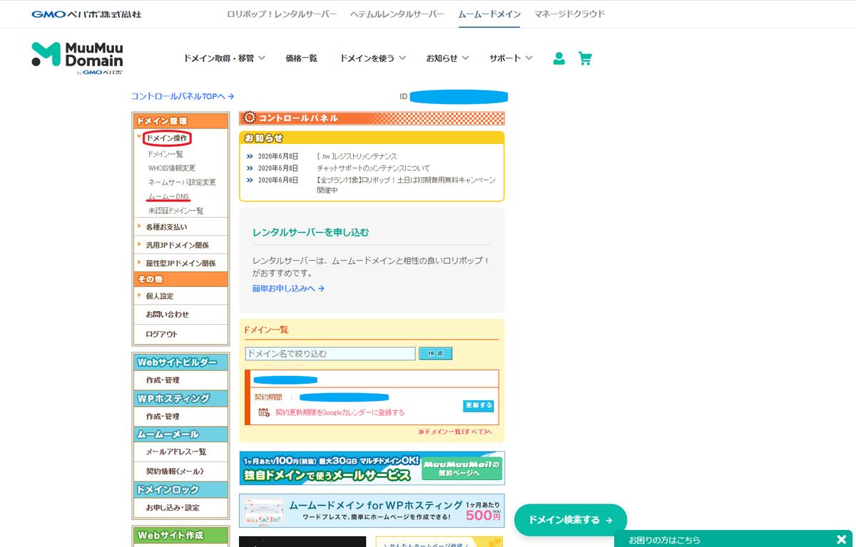 f:id:oyasumichan_an:20200609151019p:plain