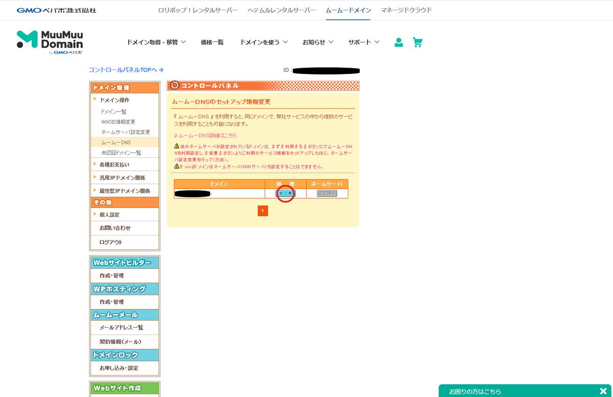 f:id:oyasumichan_an:20200609152049p:plain