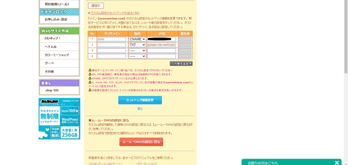 f:id:oyasumichan_an:20200609154145p:plain