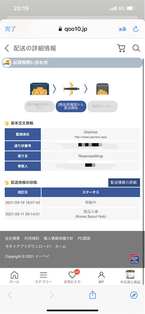 f:id:oyasumichan_an:20210317204628p:image