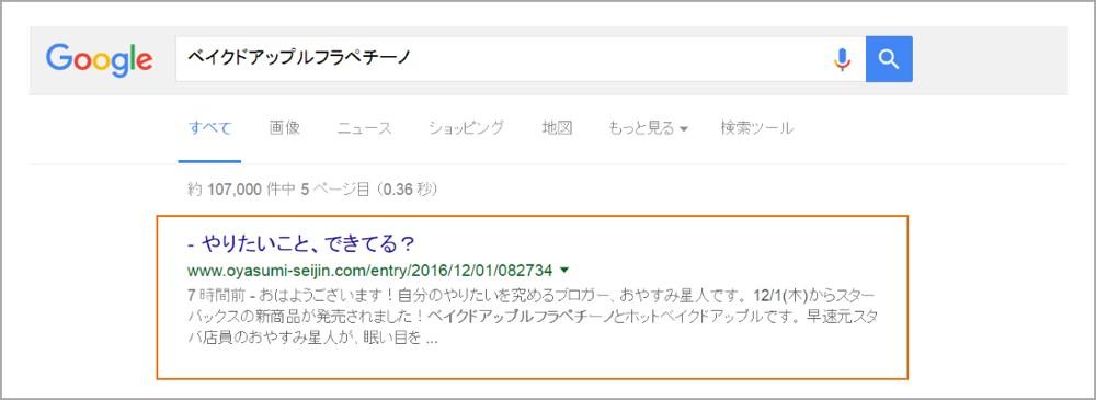 f:id:oyasumin-seijin:20161201174609j:plain