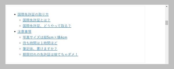 f:id:oyasumin-seijin:20161209221740j:plain