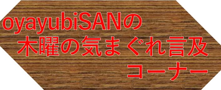 f:id:oyayubiSAN:20180930180808p:plain