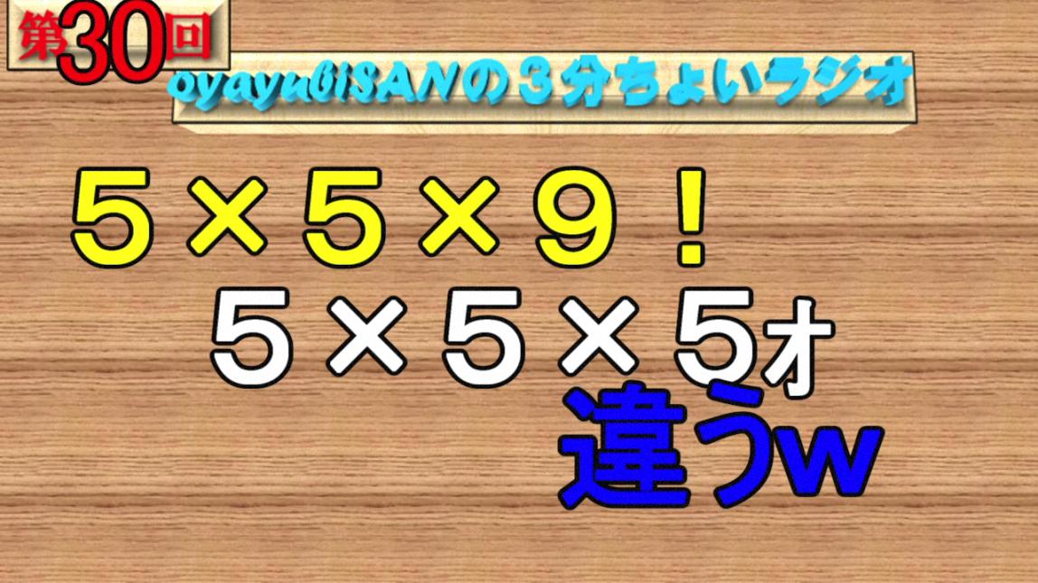 f:id:oyayubiSAN:20190530210544p:plain