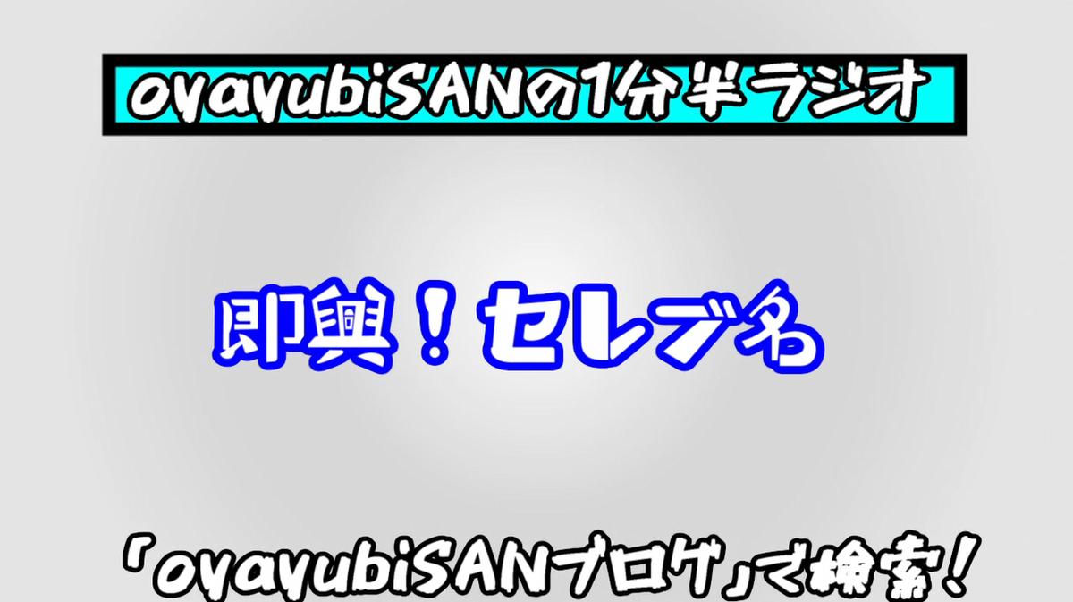 f:id:oyayubiSAN:20190815210556p:plain