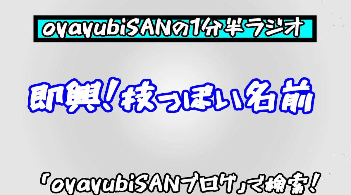 f:id:oyayubiSAN:20190829221057p:plain