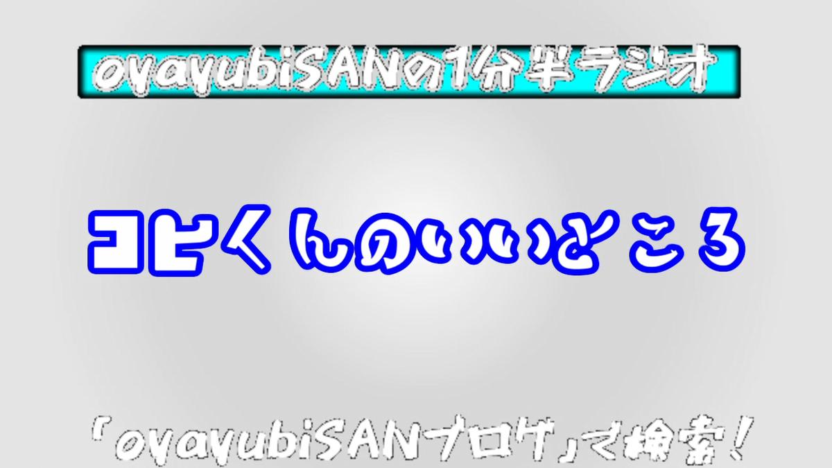 f:id:oyayubiSAN:20190905214620p:plain